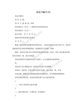 协议书编号(8)