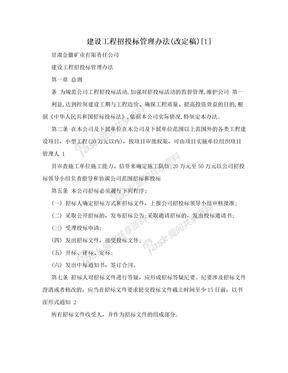建设工程招投标管理办法(改定稿)[1]