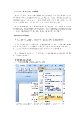关于word2007页眉页脚的设置