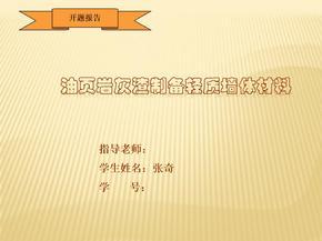 毕业论文开题报告ppt模板