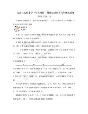 """云霄县实验小学""""学生周报""""科普知识竞赛高年级组试题答案2010.12"""