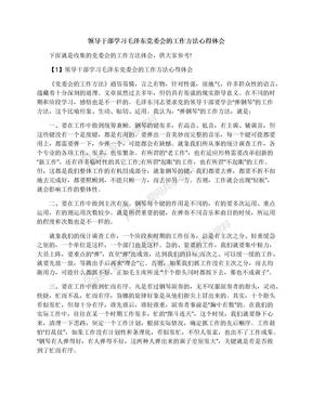领导干部学习毛泽东党委会的工作方法心得体会