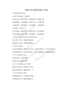 [修订]有关重阳节的23首诗