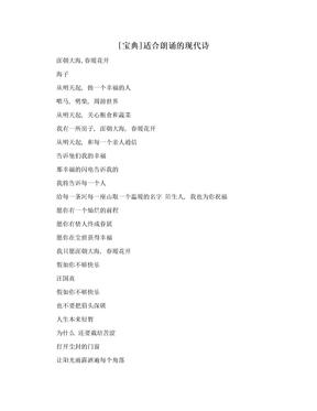 [宝典]适合朗诵的现代诗