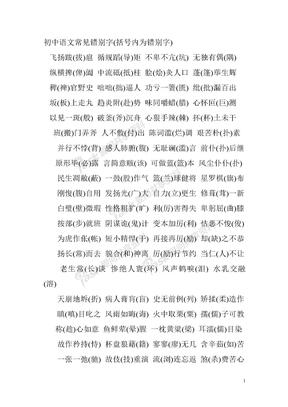 初中语文常见错别字[1]