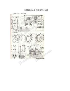 [建筑]卖场柜子参考尺寸标准