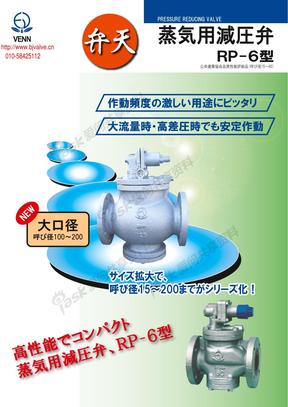 rp-6减压阀,日本VENN减压阀,进口蒸汽减压阀,阀天减压阀