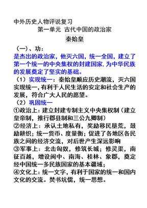 中外历史人物评说复习