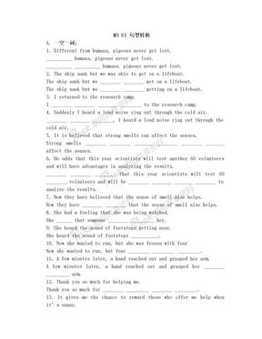 牛津高中英语句型转换