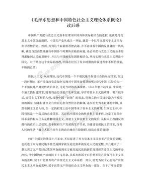 《毛泽东思想和中国特色社会主义理论体系概论》读后感