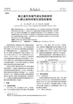 稀土基汽车尾气催化剂的研究——Ⅱ:稀土助剂对催化活性的影响