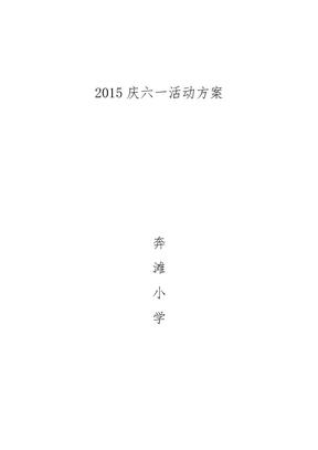 2015庆六一活动方案