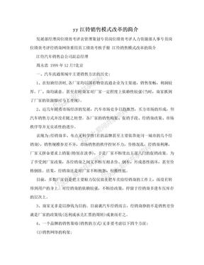 yy江铃销售模式改革的简介