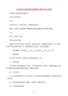 杭州杭江教育科技有限公司实习生合同
