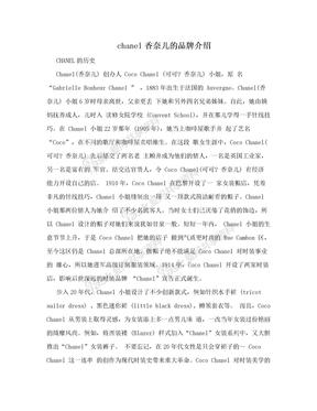 chanel香奈儿的品牌介绍