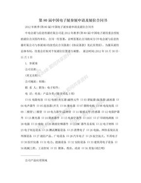 第80届中国电子展参展申请及展位合同书