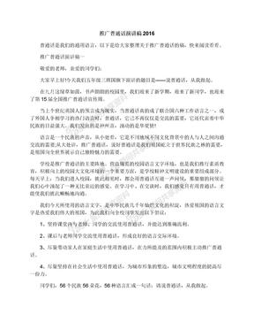 推广普通话演讲稿2016