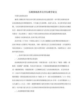 行政体制改革公共行政学论文