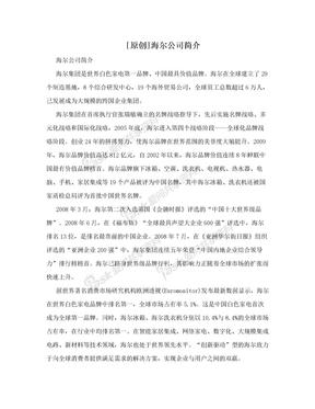 [原创]海尔公司简介