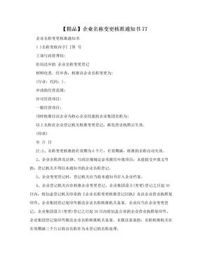 【精品】企业名称变更核准通知书77