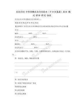 买卖合同-中外货物买卖合同范本(FOB条款)范本-格式-样本-样式-协议