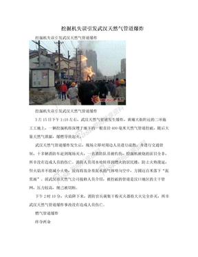 挖掘机失误引发武汉天然气管道爆炸