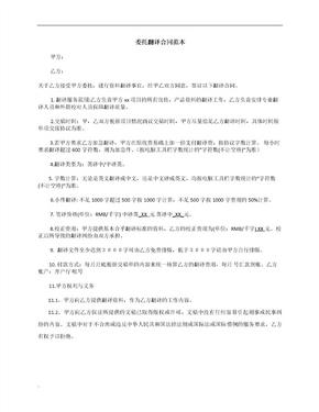委托翻译合同范本
