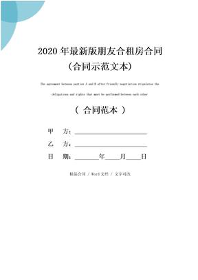 2020年最新版朋友合租房合同(合同示范文本)