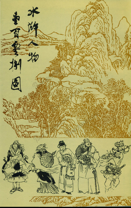 水浒人物壹佰零捌图.戴敦邦.戴红杰.天津杨柳青画社出版1997