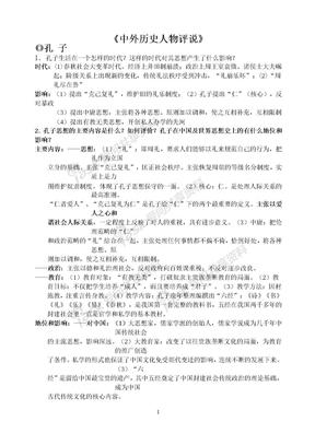 中外历史人物评说全册笔记