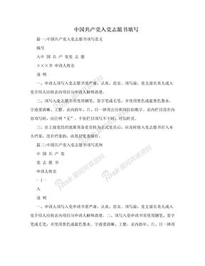 中国共产党入党志愿书填写