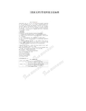 [优质文档]管道焊接方法标准