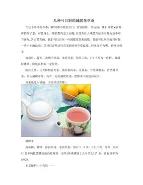 几种可自制的减肥花草茶