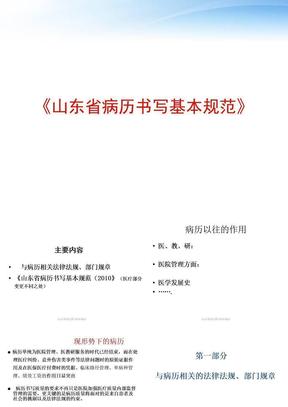 《山东省病历书写基本规范》 ppt课件