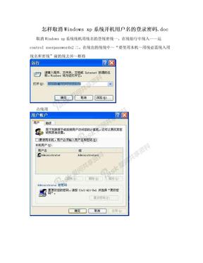 怎样取消Windows xp系统开机用户名的登录密码.doc