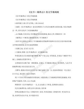《汉书·地理志》的文学地域观