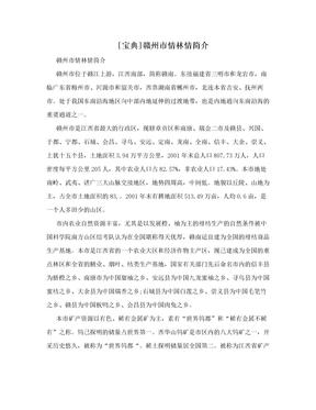 [宝典]赣州市情林情简介