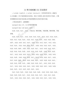51单片机唱歌   C51音乐程序