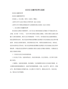 汉语盲文翻译原理[试题]