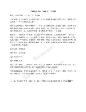 美丽的杭州作文500字:千岛湖