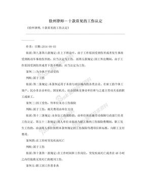 徐州律师-十款常见的工伤认定
