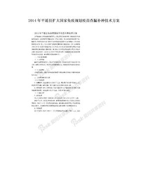 2014年平遥县扩大国家免疫规划疫苗查漏补种技术方案