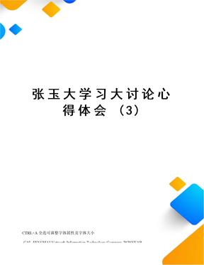 张玉大学习大讨论心得体会 (3)