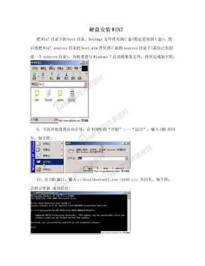硬盘安装WIN7