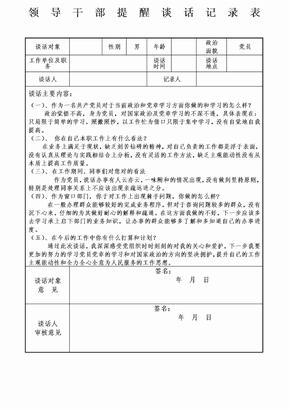 领导干部提醒谈话记录表.docx