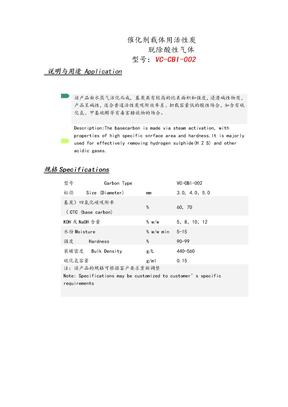 催化剂载体用活性炭脱除酸性气体