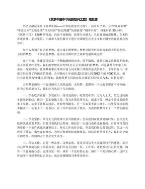 《筑梦中国中华民族复兴之路》观后感