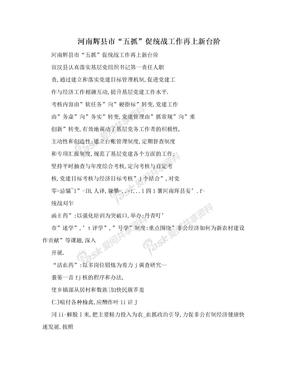 """河南辉县市""""五抓""""促统战工作再上新台阶"""