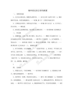 初中语文名言名句积累
