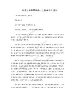 廖荣基诉廖荣基诉陈妙瑶确认之诉纠纷上诉案的应用